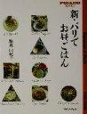 【中古】 新・パリでお昼ごはん FIGARO BOOKS/稲葉由紀子(著者) 【中古】afb