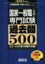 【中古】 国家一般職[大卒]専門試験過去問500(2021年度版) 公務員試験合格の500シリーズ/資格試験研究会(編者) 【中古】afb