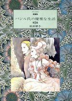 【中古】 バジル氏の優雅な生活(愛蔵版)(3) ジェッ