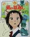 【中古】 猫の恩返し 徳間アニメ絵本25/柊あおい(著者),...