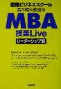【中古】 慶応ビジネススクール 高木晴夫教授のMBA授業Live リーダーシップ論 /高木晴夫(著者) 【中古】afb