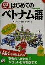 【中古】 CD BOOK はじめてのベトナム語 アスカカルチャー/欧米アジア語学センター(著者) 【中古】afb