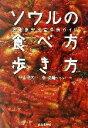 【中古】 ソウルの食べ方・歩き方 路地裏安食堂探検ガイド /中山茂大(著者) 【中古】afb