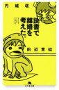【中古】 読書で離婚を考えた。 幻冬舎文庫/円城塔(著者),田辺青蛙(著者) 【中古】afb