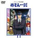 【中古】 めぞん一刻〜TVシリ−ズ完全収録版DVD 11 /...