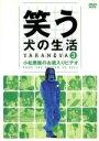 【中古】 笑う犬の生活 DVD Vol.3 小松悪魔のお蔵入りDVD /内村光良,南原清隆,ネプチュ
