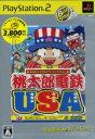 【中古】 桃太郎電鉄USA PS2 the Best(再販) /PS2 【中古】afb