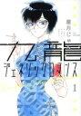九龍ジェネリックロマンス(1〜2巻)セット/眉月じゅん afb