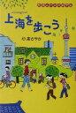 【中古】 上海を歩こう 杉浦さやかの旅手帖 /杉浦さやか(著者) 【中古】afb