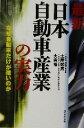 【中古】 最新・日本自動車産業の実力 なぜ自動車だけが強いのか /土屋勉男(著者),大鹿隆(著者)