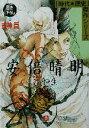 【中古】 安倍晴明 式神篇(式神篇) 小学館文庫時代・歴史傑作シリーズ/谷恒生(著者) 【中古】af