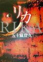 【中古】 リカ /五十嵐貴久(著者) 【中古】afb