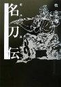 【中古】 剣技・剣術(3) 名刀伝 剣技・剣術3/牧秀彦(著者) 【中古】afb