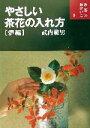 【中古】 やさしい茶花の入れ方(炉編) お茶のおけいこ8/武内範男(著者) 【中古】afb