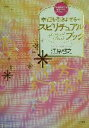 """【中古】 幸運を引きよせるスピリチュアル・ブック """"不思議な力""""を味方にする8つのステップ /江原啓之(著者) 【中古】afb"""