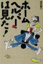 【中古】 ホームヘルパーは見た! 宝島社文庫/速水喬子(著者) 【中古】afb