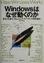 【中古】 Windowsはなぜ動くのか 知っておきたいWindowsアーキテクチャの基礎知識 /天野司(著者) 【中古】afb