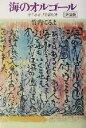 【中古】 海のオルゴール 子にささげる愛と詩 /竹内てるよ(著者) 【中古】afb