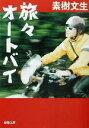 【中古】 旅々オートバイ 新潮文庫/素樹文生(著者) 【中古】afb