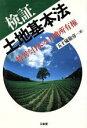 【中古】 検証 土地基本法 特異な日本の土地所有権 /五十嵐敬喜(著者) 【中古】afb