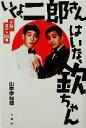 【中古】 いくよ、二郎さん はいな、欽ちゃん 小説・コント55号 /山中伊知郎(著者) 【中古】af