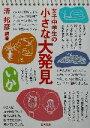 【中古】 女子中学生の小さな大発見 新潮文庫/清邦彦(著者) 【中古】afb