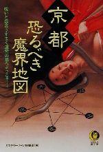 【中古】 京都 恐るべき魔界地図 KAWADE夢文庫/ミステリーゾーン特報班(編者) 【中古】afb