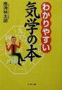 【中古】 わかりやすい気学の本 /南海林太朗(著者) 【中古】afb
