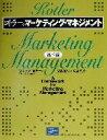 【中古】 コトラーのマーケティング・マネジメント 基本編 /フィリップ・コトラー(