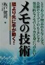 【中古】 メモの技術 頭より先に手が動く! /坂戸健司(著者) 【中古】afb