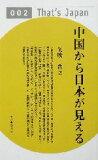 【中古】 中国から日本が見える That's Japan002/矢吹晋(著者) 【中古】afb