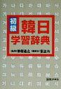 【中古】 初級韓日学習辞典 /崔正洵(著者),兼若逸之 【中古】afb
