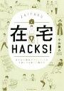 【中古】 在宅HACKS! 自分史上最高のアウトプットを可能にする新しい働き方 /小山龍介(著者) 【中古】afb