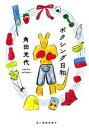 【中古】 ボクシング日和 ハルキ文庫/角田光代(著者) 【中古】afb