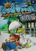【中古】 スーパーマリオサンシャイン オールシャインゲットブック 任天堂ゲーム攻略本/NintendoDREAM編集部(編者) 【中古】afb