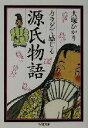 【中古】 カラダで感じる源氏物語 ちくま文庫/大塚ひかり(著者) 【中古】afb