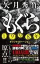 【中古】 もぐら 1998年オリジナルバージョン /矢月秀作(著者) 【中古】afb