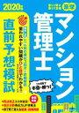 【中古】 楽学マンション管理士直前予想模試(2020年版) /住宅新報出版(著者) 【中古】afb