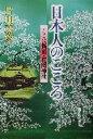 【中古】 日本人のこころ ここは新宿、花園神社 /片山文彦(編者) 【中古】afb