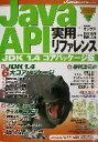 【中古】 JavaAPI実用リファレンス JDK1.4コアパッケージ版 JAVA PRESS SPECIAL ISSUE Java Expert Series2/ 【中古】afb