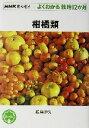【中古】 柑橘類 NHK趣味の園芸・よくわかる栽培12か月よくわかる栽培12か月/根角博久(著者) 【中古】afb