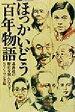 【中古】 ほっかいどう百年物語 北海道の歴史を刻んだ人々 /STVラジオ(編者) 【中古】afb
