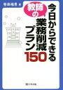 笹森福男(著者)販売会社/発売会社:学事出版発売年月日:2020/09/27JAN:9784761926625