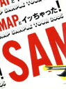 【中古】 SMAPとイッちゃった! SMAP SAMPLE TOUR 2005 /SMAP 【中古】afb