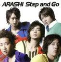 【中古】 Step and Go(初回限定盤)(DVD付) /嵐 【中古】afb