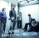 【中古】 Crazy Moon〜キミ・ハ・ムテキ〜/明日の記憶(初回限定盤2)(DVD付) /嵐 【中古】afb