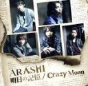 【中古】 明日の記憶/Crazy Moon〜キミ・ハ・ムテキ〜(初回限定盤1)(DVD付) /嵐 【中古】afb