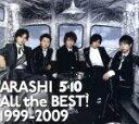 【中古】 All the BEST!1999−2009(初回...