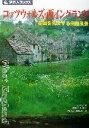 【中古】 コッツウォルズ・西イングランド 英国を代表する田園風景 旅名人ブックス/阿部泉(著者),「