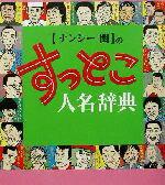 【中古】 ナンシー関のすっとこ人名辞典 /ナンシ...の商品画像